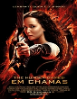 THE HUNGER GAMES: EM CHAMAS - 2D