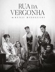 Cinema | RUA DA VERGONHA
