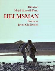 SÓ + HELMSMAN