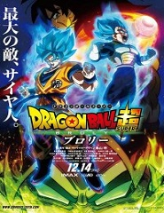 Dragon Ball Super: Broly (VO)