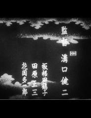 1939 - Dançando Sobre um Vulcão | Zangiku Monogatari