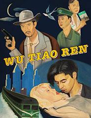 Wu Tiao Ren *02060919*