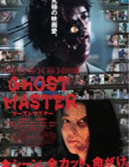 FANTASPORTO 2020 - Ghostmaster